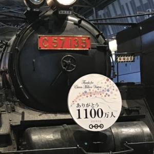 鉄道博物館 来館者数1,100万人達成