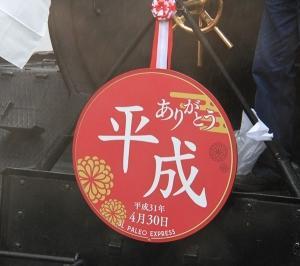 秩父鉄道 SLありがとう平成号