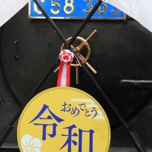 秩父鉄道 SLおめでとう令和号