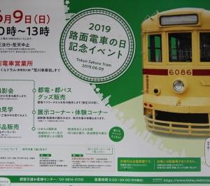 都電荒川線 2019路面電車の日記念イベント