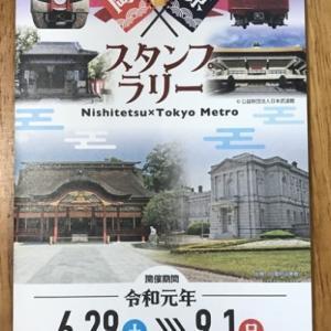 福岡×東京スタンプラリー
