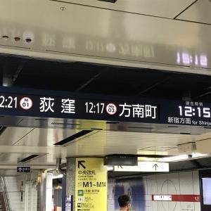 丸の内線東京駅にて方南町行き