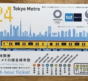 オリ・パラ大会エンブレム付き東京メトロ24時間券