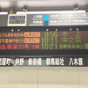 19年8月31日の鉄(活)動日誌~息子と青春18きっぷの旅