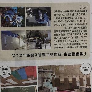 渋谷区から館山に職員派遣☆
