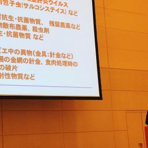 東京ビッグサイトで開催の、第6回ジビエサミットin東京に☆