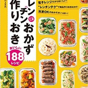 「レンチンおかず作りおき188レシピ」の6刷りが、4月5日発売☆