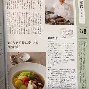 「大人気料理家50人のニッポンのおかず復刻版」が届きました☆