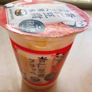杏仁豆腐フラッペ、おいしい~~♡