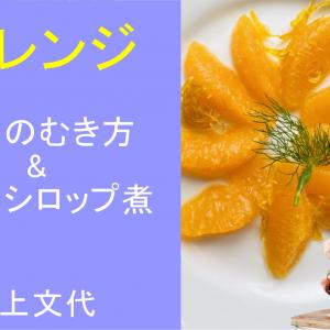 オレンジの皮のむき方&シロップ煮をYouTubeにアップしました!