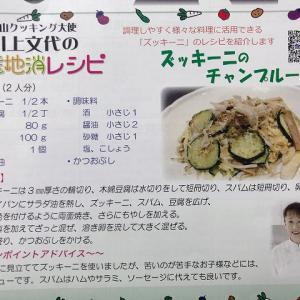 だん暖たてやま8月号に、川上文代の地産地消レシピ掲載☆
