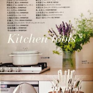 """家庭画報9月号は、""""華麗なるキッチンツール""""☆"""