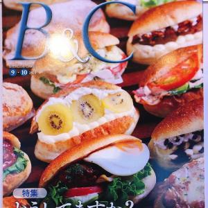 9-10月号のB&Cは、イギリス風お出かけ用のお料理☆