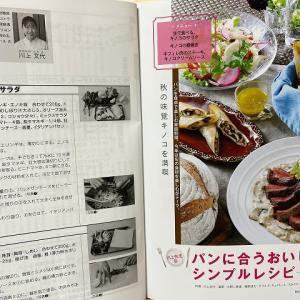 連載71回目のB&C9・10月号は、きのこ料理!
