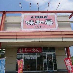 ★中国料理 味和居★半ちゃんセット(遠田郡美里町)