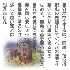 2078. 「墓の在り方」と「墓参り」について