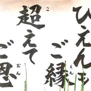 日本の佛教法語とタイ国の佛教法語