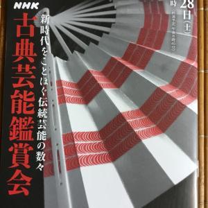 NHK古典芸能鑑賞会