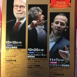 NHK音楽祭初日