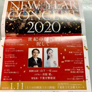 ニューイヤーコンサート2020