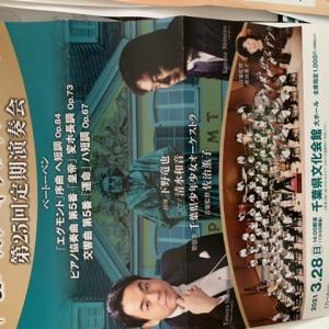 千葉県少年少女オーケストラ定期公演