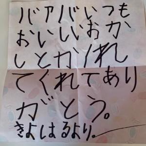 お手紙ありがとう。