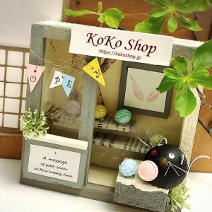 ■黒猫クウちゃん、KoKoShopにお買い物に行くの巻