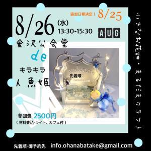 ■金沢公会堂deキラキラ人魚姫!追加日程決定しました!