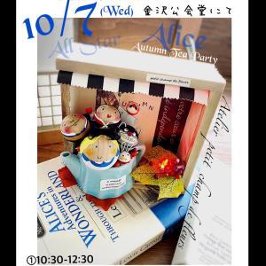 ■10/7金沢公会堂「アリスのオータムティーパーティー・キャラクター全部乗せ」ワークショップ