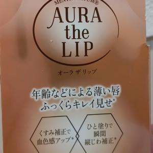 マスクとの相性も良い 温感タイプのメンソレータム AURA the LIP
