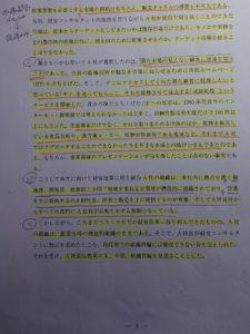 なおさんの2次試験 解答&解説:令和元年度事例Ⅰ