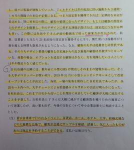 なおさんの2次試験 解答&解説:令和元年度事例Ⅱ