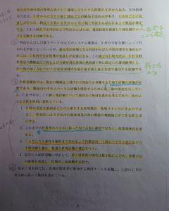 なおさんの2次試験 解答&解説:令和元年度事例Ⅲ