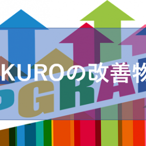 【2年目の取組み】~TAKUROの改善物語~