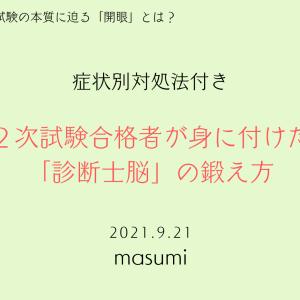 【渾身】2次試験合格者が身に付けた『診断士脳』の鍛え方 by masumi