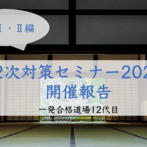 【2次対策セミナー】開催報告〜事例Ⅰ・Ⅱ編〜