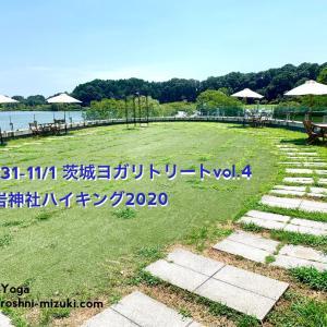 10/31-11/1 茨城☆秋のヨガリトリート2020 御岩神社ハイキング