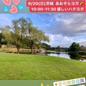 9/20(日) 茨城☆あおぞらヨガ @きぬ総合公園