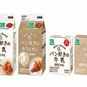 「パン好きの牛乳」が静かなブーム/後編