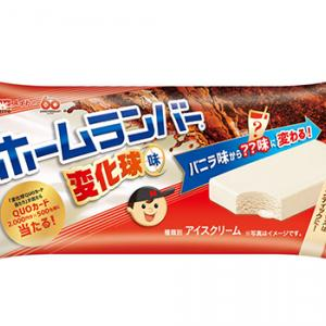 協同乳業の人気商品「ホームランバー」の新商品「変化球味」が発売