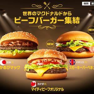 日本マクドナルドから世界のビーフバーガーが集結