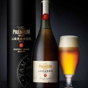 1本4500円の超高級ビールをサントリーがメルマガ会員向けに抽選販売