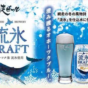 網走ビールが過去最高の出荷、「宅飲み」狙いの戦略がヒット