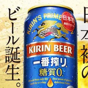 キリンビールが日本初「糖質ゼロビール」を10月に販売