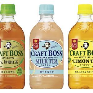 「クラフトボス」紅茶シリーズが10月に刷新/サントリー食品のリニューアル戦略