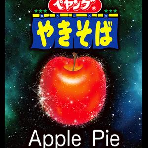 ペヤングに驚きの新商品「アップルパイテイスト」/まるか食品の商品戦略