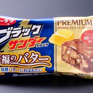 有楽製菓の「ブラックサンダー」大絶賛の新商品「至福のバター」