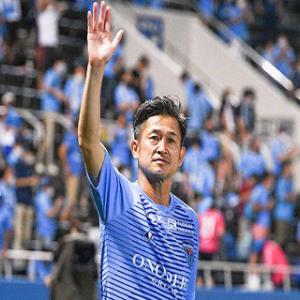 横浜FCが三浦知良選手と契約更新。54歳の現役Jリーガー誕生