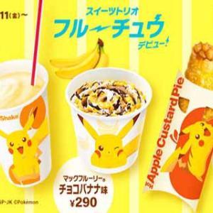 日本マクドナルドが期間限定でピカチューとコラボ商品。