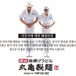うどんチェーン店最大手「丸亀製麺」が韓国市場より撤退